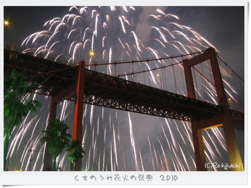 Kukinoumi_hanabi_2010_2